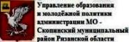 Управление образования и молодёжной политики администрации МО – Скопинский муниципальный район